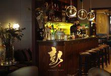 Photo of BORDEAUX : Venez profiter d'une dernière soirée chez Madame Pang